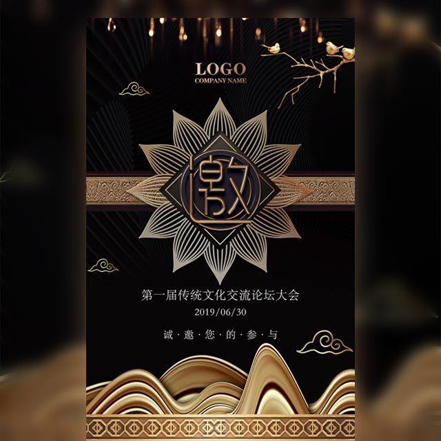 典雅大气古典中国风传统文化中医论坛养生讲座邀请函