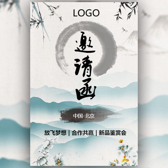 中国风水墨会议活动邀请函鉴赏会
