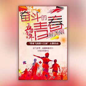 五四宣传青年节活动宣传活动邀请