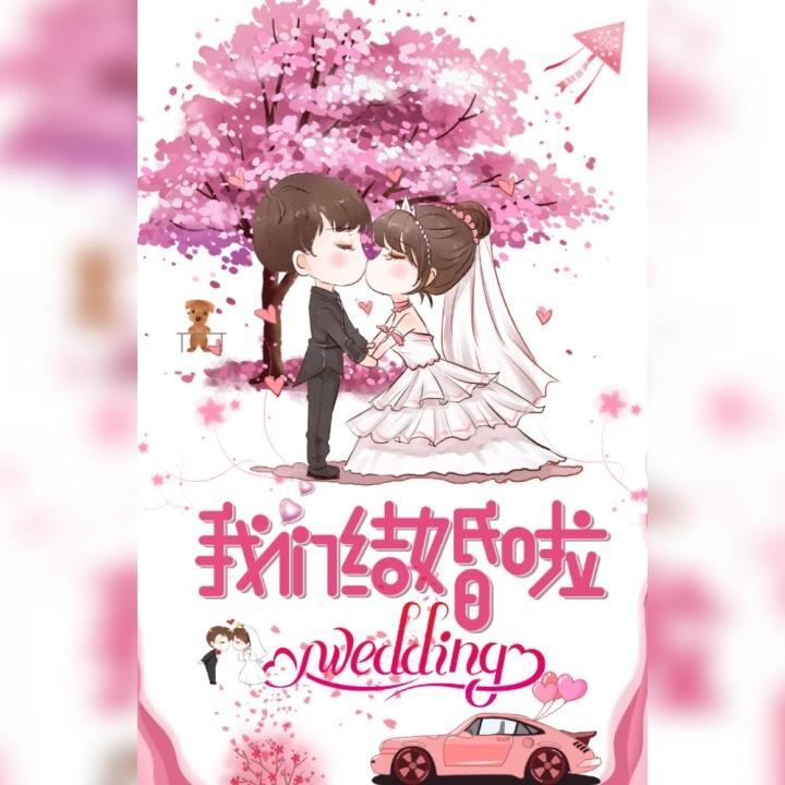 粉色浪漫卡通温馨婚礼邀请函