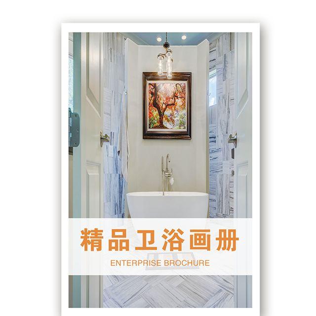 企业画册卫浴品牌橱柜智能卫浴马桶瓷砖水暖厨房画册