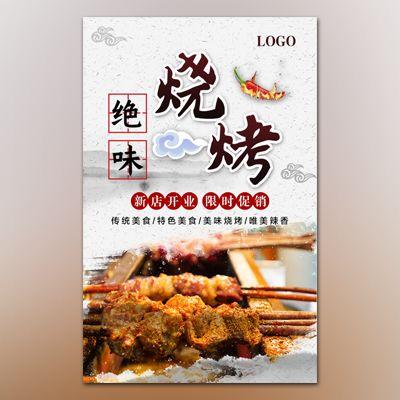 烧烤店开业大排档烤串餐厅开业促销介绍活动宣传