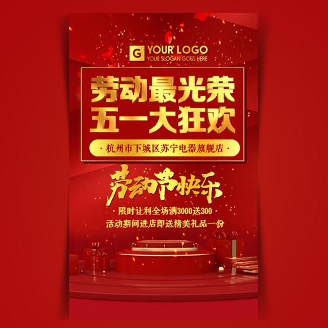 快闪五一劳动节店铺活动促销产品推广品牌宣传