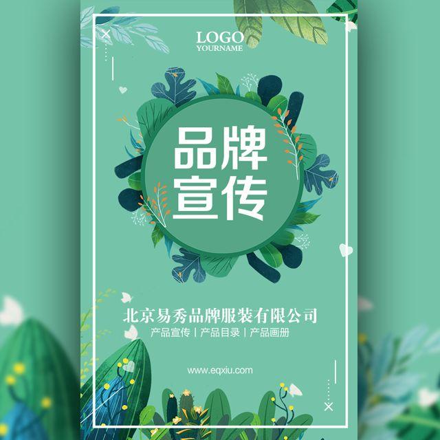 小清新公司品牌宣传服装产品目录产品宣传招商手册