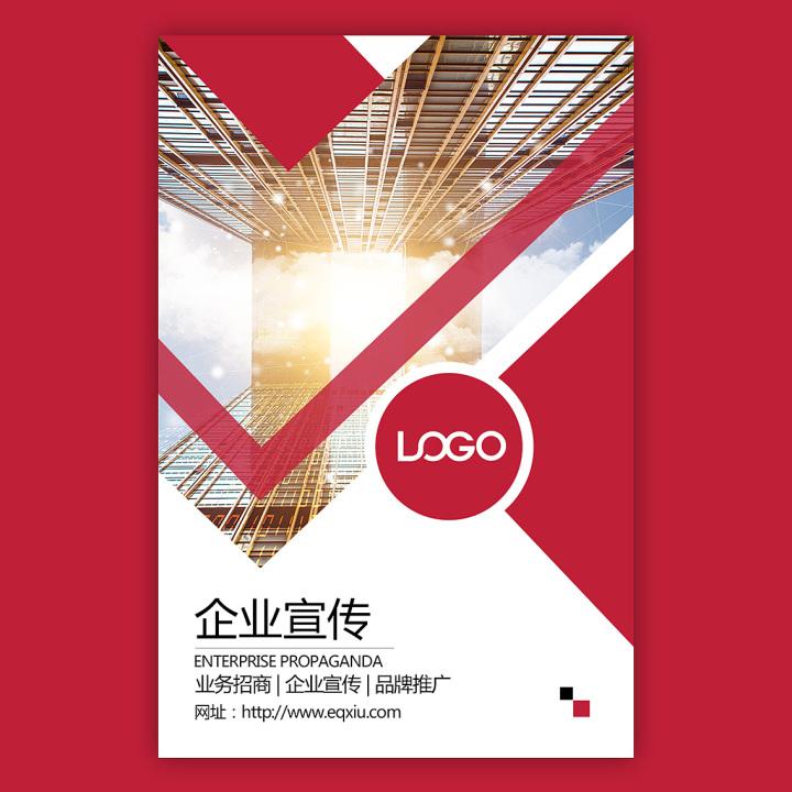 商务红色企业宣传公司简介招商合作产品目录品牌宣传