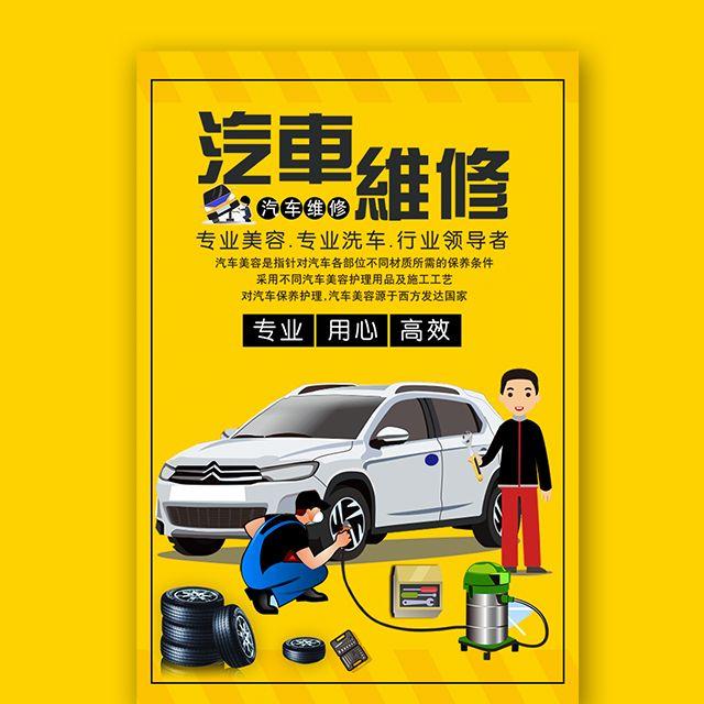 汽车美容店汽车维修汽修厂汽车保养护理精品洗车