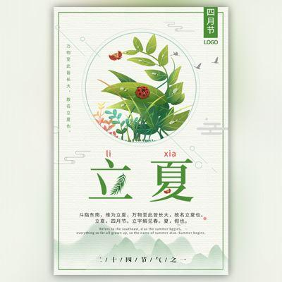 立夏自媒体宣传24节气宣传