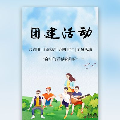 五四青年节共青团工作总结宣传