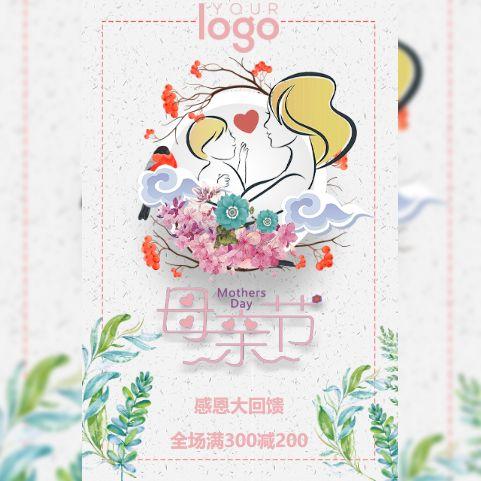 小清新母亲节商场化妆品活动促销