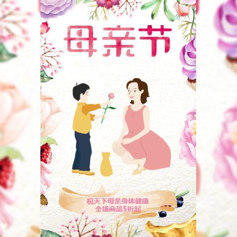 粉色母亲节商场活动化妆品促销