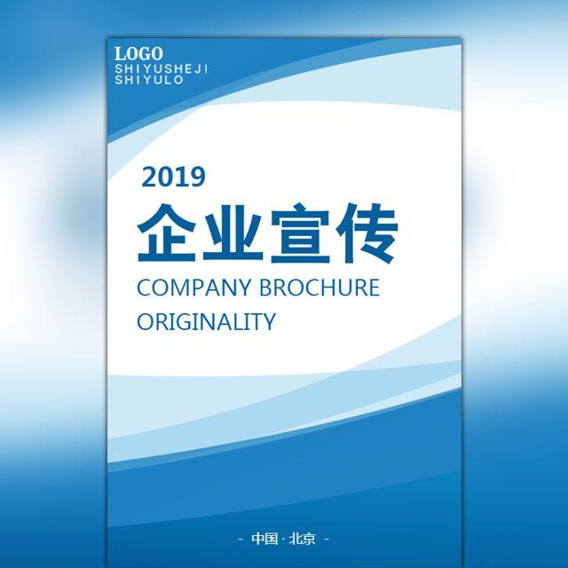 时尚简约风企业宣传公司简介公司招商加盟画册