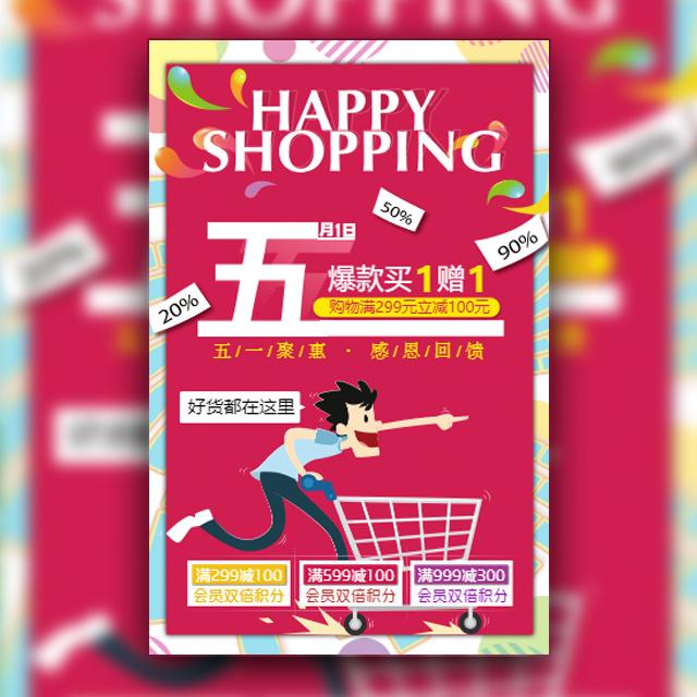 创意卡通五一劳动节活动促销好货都在这51产品推广