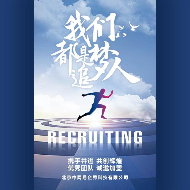 高端大气蓝色商务励志企业公司校园人才招聘招募