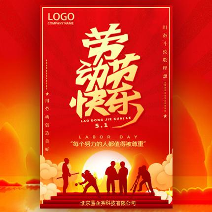 五一劳动节企业祝福贺卡放假通知劳动节快乐