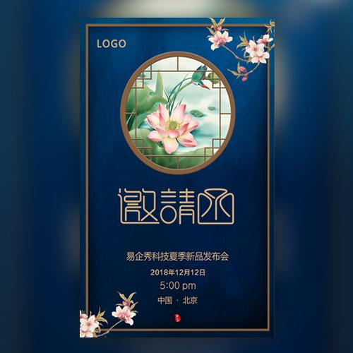 花瓣夏季新品发布会商务会议邀请函公司活动邀请函