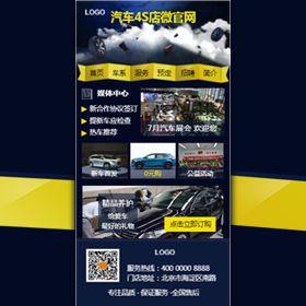 汽车销售公司微官网