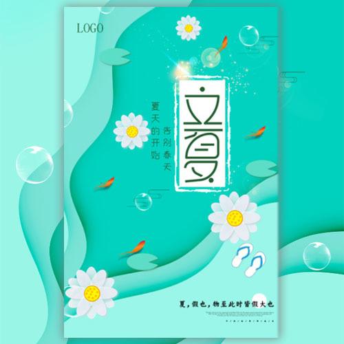 淡雅清新立夏节气宣传
