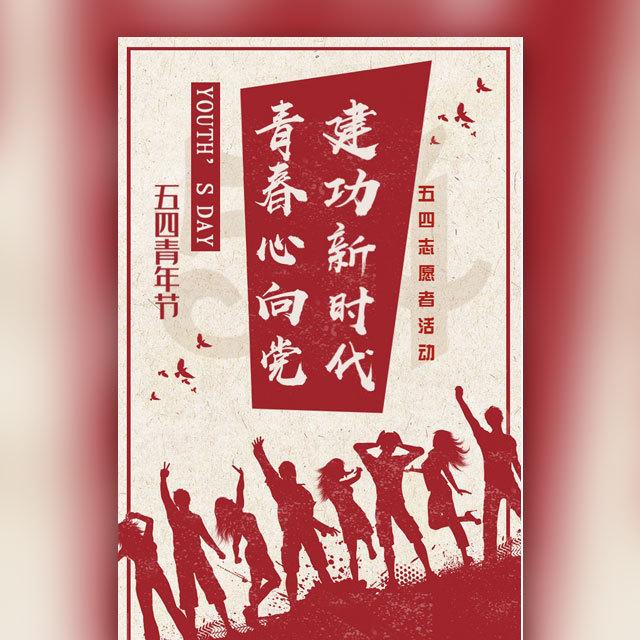 五四青年节志愿者活动主题活动邀请函