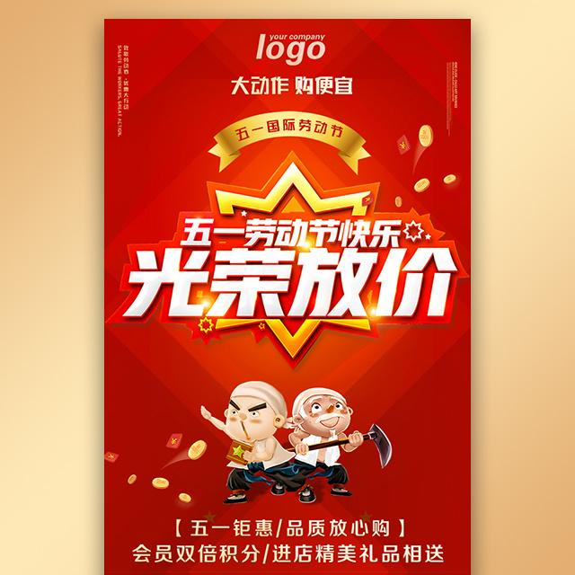 51产品促销五一劳动节促销活动宣传