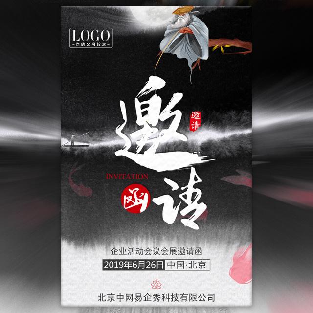 中国风水墨企业活动会议会展邀请函高峰论坛答谢会