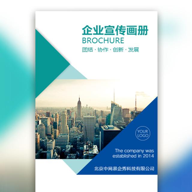 免费版大气商务企业宣传公司介绍宣传画册