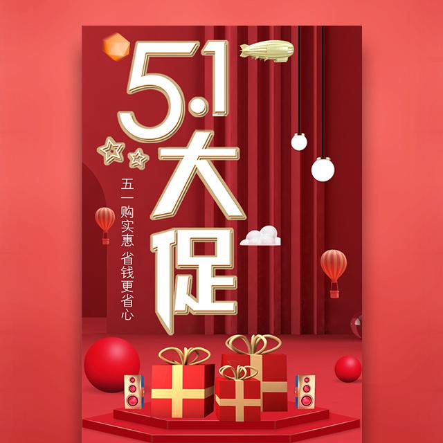 51劳动节活动促销宣传五一大促家具建材