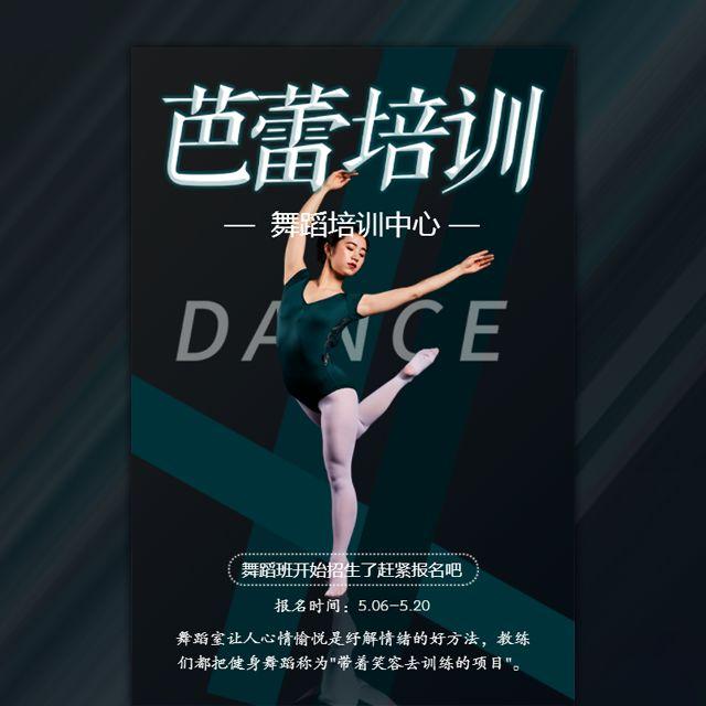 芭蕾舞蹈培训班招生宣传学校介绍