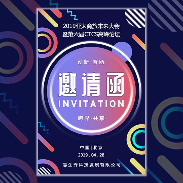 炫彩会议邀请函科技论坛峰会