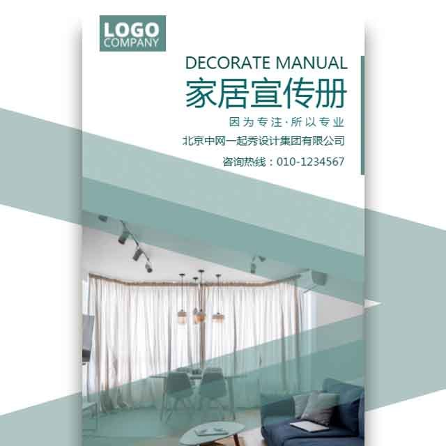 家居宣传册装修公司宣传手册家居装修画册