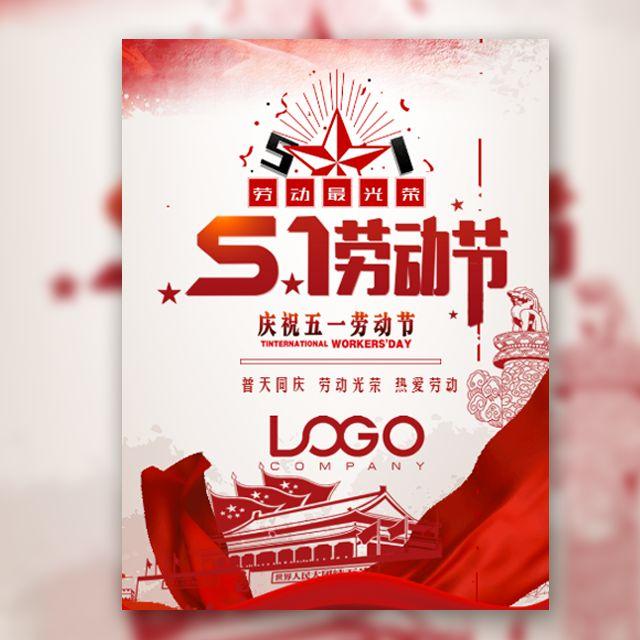51五一劳动节祝福企业宣传创意海报生成放假通知