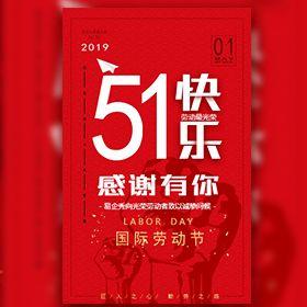 五一快乐劳动节企业祝福放假通知企业宣传员工表彰