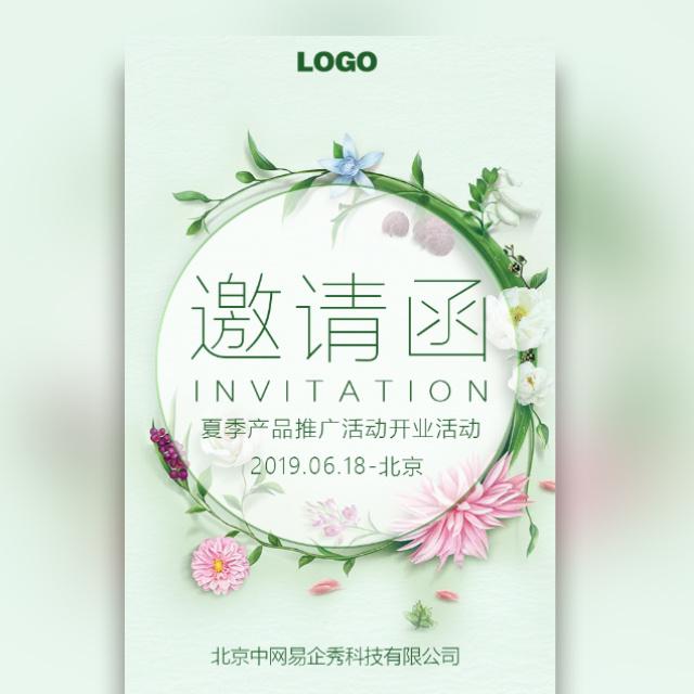 唯美清新文艺企业会议会展产品推广开业活动邀请函