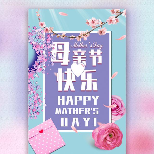 清新母亲节促销宣传推广