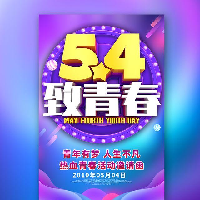 学校五四青年节活动邀请函五四青年节我们为青春喝彩