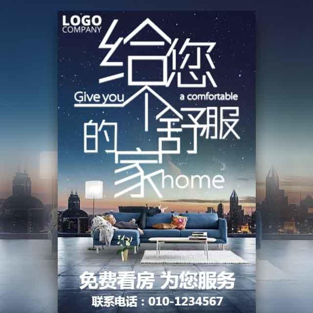 房产中介地产公司宣传房屋出租房屋买卖买房卖房