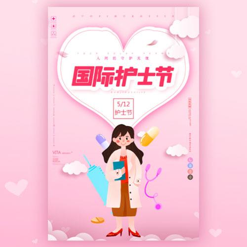粉色温馨512护士节宣传