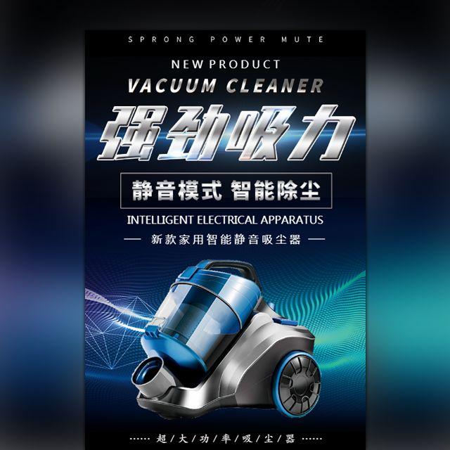 时尚大气风格家用吸尘器品牌宣传活动促销宣传