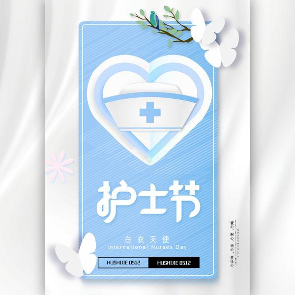 512国际护士节活动宣传邀请函