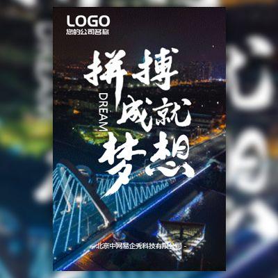 城市动态夜景企业宣传公司介绍企业招聘人才
