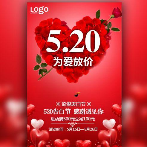 520表白日商品促销活动宣传