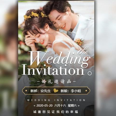 婚礼请柬结婚请帖邀请函结婚电子请帖