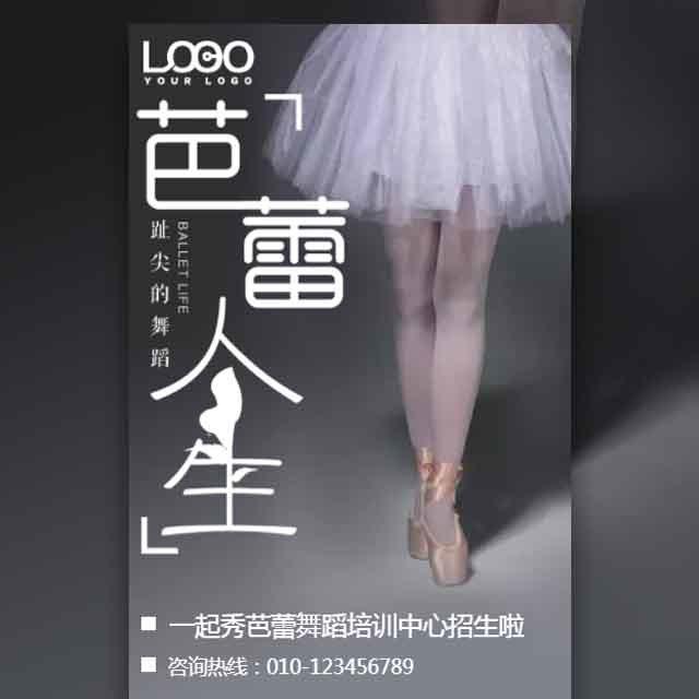 芭蕾舞蹈培训班招生宣传少儿舞蹈班拉丁舞现代舞