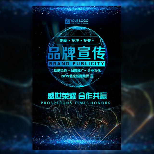 快闪星空科技企业宣传招商加盟品牌推广企业文化