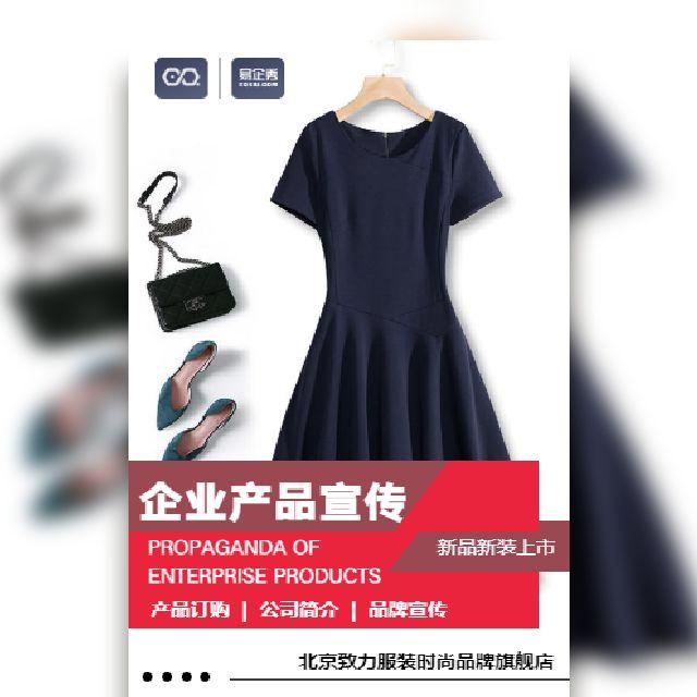 五一节日促销简约欧美大气企业宣传服饰品牌推广