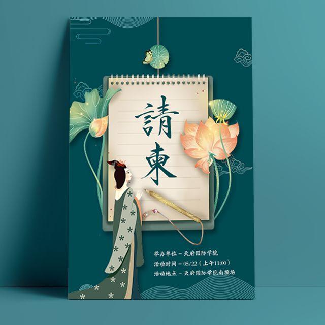 古典中国风会议请柬汉服文化艺术节活动邀请函展会