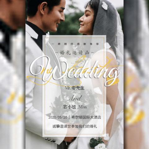 简约大气唯美婚礼请柬韩式高端轻奢唯美婚礼邀请函