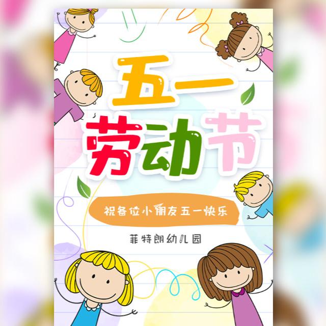 五一劳动节幼儿园培训机构祝福节日宣传