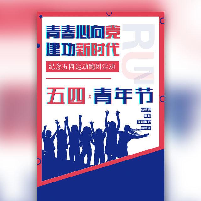 五四青年节青春酷跑活动跑团活动跑步活动邀请函