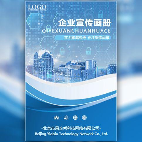 简约大气商务企业宣传画册企业文化品牌推广招商加盟