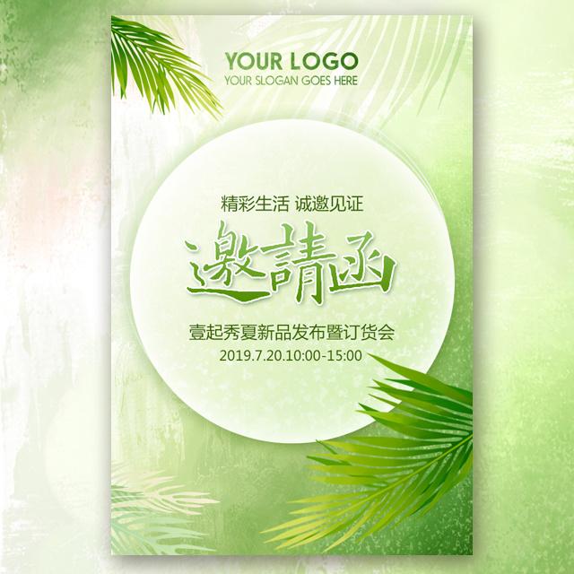 邀请函清新淡雅绿色风格邀请函新品发布会订货会